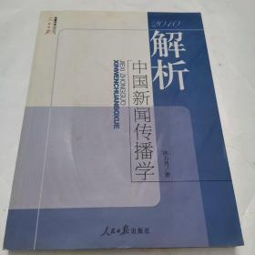 解析中国新闻传播学(2010)