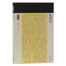 乾坤衍 熊十力 9787532590865 上海古籍出版社 正版图书