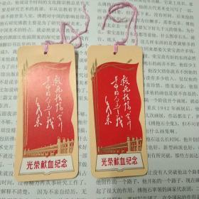 文革光荣献血纪念书签两枚(南京长江大桥、三面红旗、主席语录)