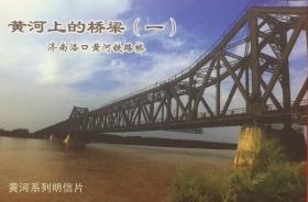黄河上的桥梁(一)明信片,济南洛口黄河铁路桥(全套10枚,有封套)