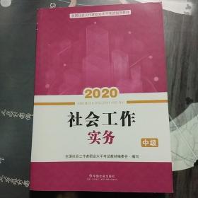 2020全新改版全国社会工作者考试指导教材社区工作师考试辅导书《社会工作实务》(中级)