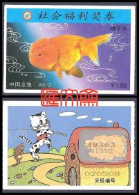 1990年发行社会福利奖券-彩票【中国金鱼】A组(A5-2)狮子头、票背小猫钓鱼图