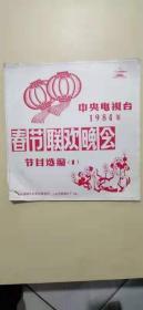 【大薄膜唱片】 中央电视台1984年《春节联欢晚会》节目选编1-7 唱片【7片14面】
