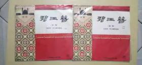 1980年胶木唱片《碧玉簪》(选场)(二片四面全)