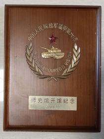 """2005年""""装甲第六师-师史开馆纪念""""木托金属徽章纪念牌"""