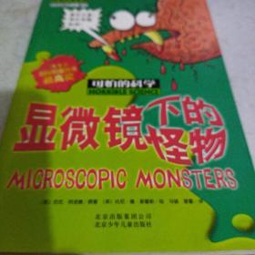 显微镜下的怪物:可怕的科学·经典科学