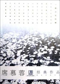 席慕蓉经典作品/港台名家名作--正版全新