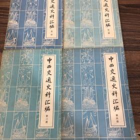 中西交通史料汇编(1一4)册