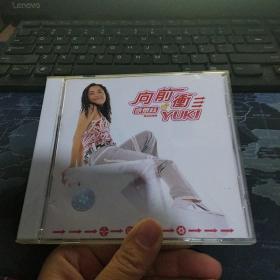 徐怀钰CD 向前冲