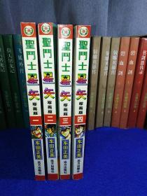 圣斗士星矢(1-4册全)珍藏版