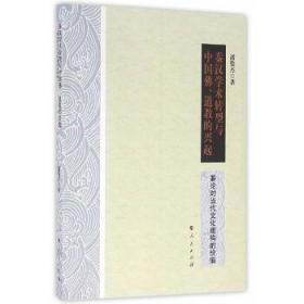 秦汉学术转型与中国佛道教的兴起(兼论对当代文化建构的价值) 潘俊杰 著 9787010160702 人民出版社 正版图