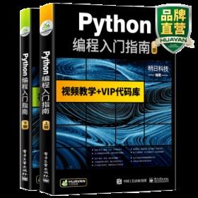 Python编程入门指南 明日科技 9787121357978 电子工业出版社 正版图书