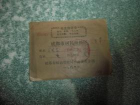 成都市居民粮油证(带语录)