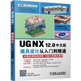 UG NX12.0中文版模具设计从入门到精通 王凯  胡仁喜等编著 9787111642459 机械工业出版社 正版图书