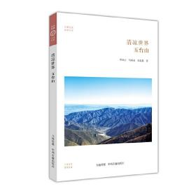 清凉世界-五台山 李凌己 著 9787534854200 中州古籍出版社 正版图书