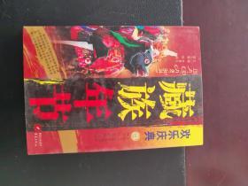 欢乐庆典藏族年节