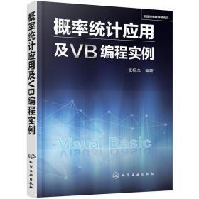 概率统计应用 及VB编程实例 张枫念 编著 9787122286253 化学工业出版社 正版图书