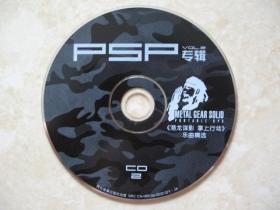 PSP专辑(《潜龙谍影掌上行动》乐曲精选)