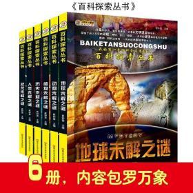 全新正版探索科学百科丛书全套6册 6-12岁中国少年儿童大百科全书读物科普类书籍 小学生三年级四少儿课外书阅读 历史恐龙动物植物人类大全
