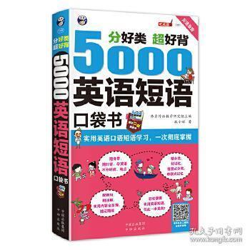 分好类 超好背 5000英语短语口袋书