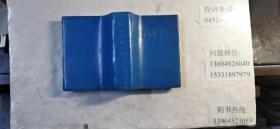 实用药物手册 第二版 64开塑精装  包邮挂费
