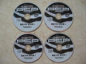 最新PSP资料集3(全4碟)