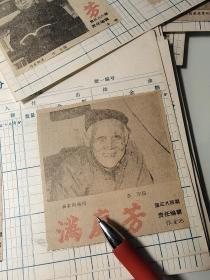天津画家阎丽川、阎丽川男,汉族,山西太原人,1910年生。中国美术家协会会员