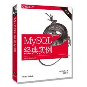 """MYSQL经典实例(第3版) Paul"""",""""DuBois 9787519829728 中国电力出版社 正版图书"""