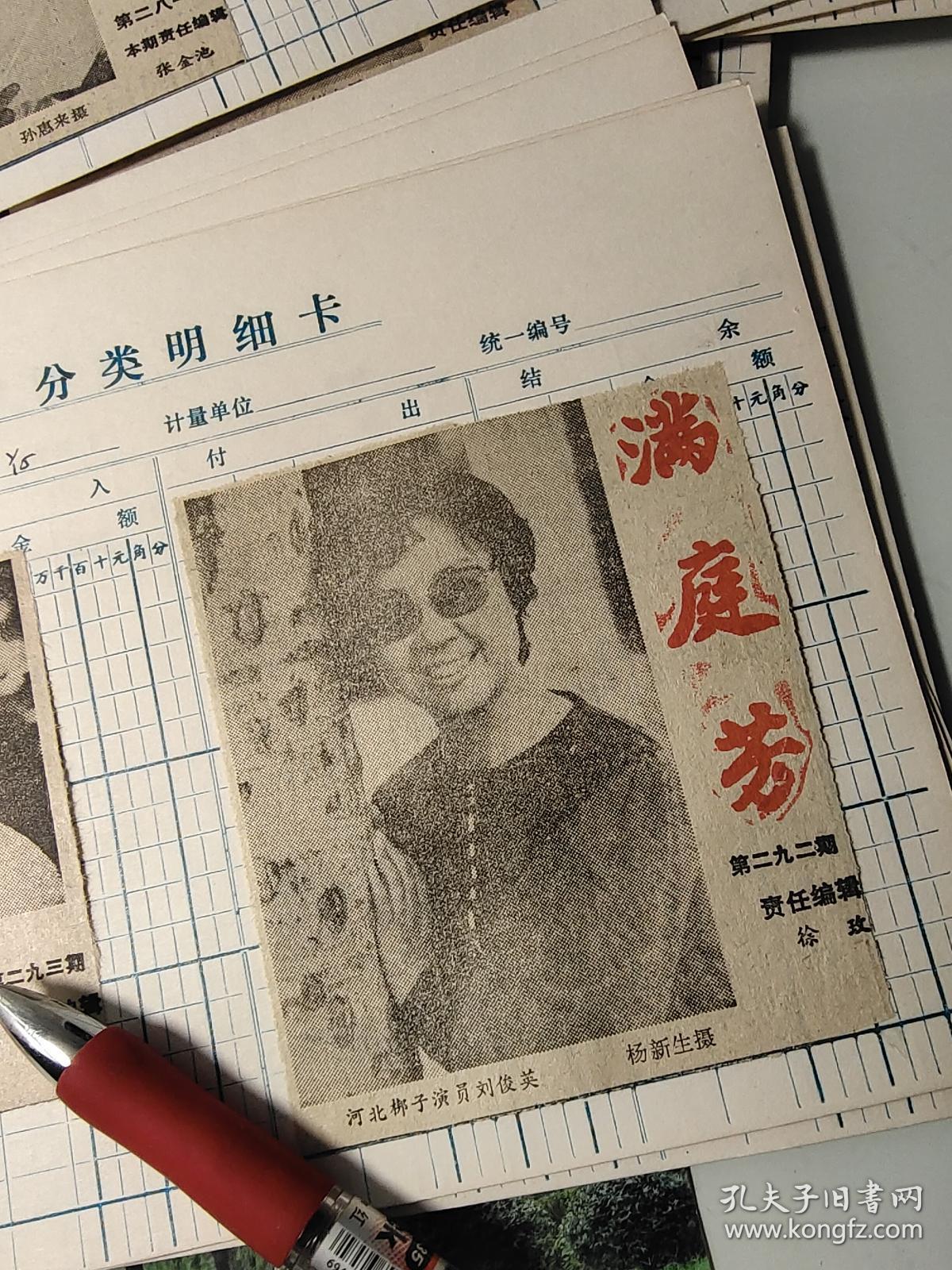 河北梆子演员刘俊英、刘俊英,天津人。第二批国家级非物质文化遗产项目河北梆子代表性传承人,国家一级演员。