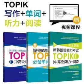 全新正版新韩国语能力考试(中高级)TOPIKⅡbi备单词+写作+听力+阅读 完全掌握考前对策 金龙一 韩语初级1-2级3-6级 韩语等级考试用书