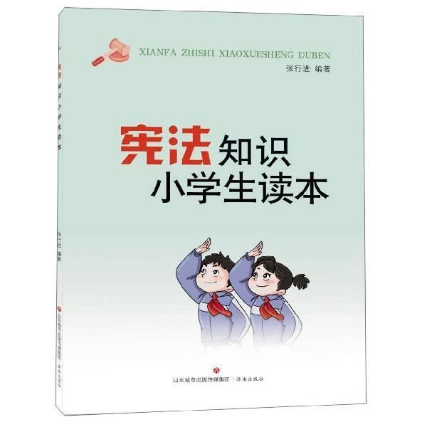 宪法知识小学生读本