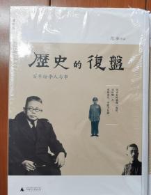 历史的复盘(毛边未裁本)