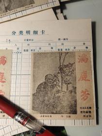 画家赵松涛、赵松涛(1916.9-1993)男,字劲根,号本坚。天津市人。山水画家。张金池摄影