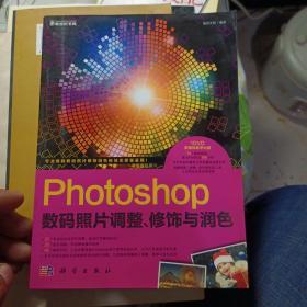 Photoshop数码照片调整、修饰与润色(附光盘)