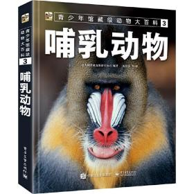 青少年馆藏级动物大百科 3 哺乳动物 (意大利)蒂亚戈斯蒂尼公司 9787121238116 电子工业出版社 正版图书