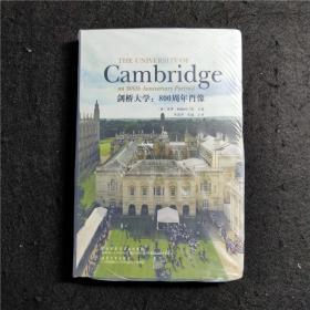 【精装彩图 中英双语】剑桥大学:800周年肖像 ※外国欧洲英格兰英国著名大学※Cambridge康桥 大学介绍 历史文化
