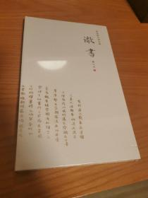 微书  棔柿楼日课初编(初版布面烫金精装本,塑封未拆)