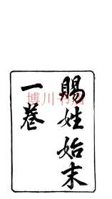 【复印件】赐姓始末 两广纪略