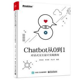 Chatbot从0到1-对话式交互设计实践指南 李佳芮 9787121384844 电子工业出版社 正版图书