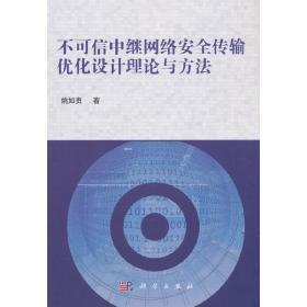 不可信中继网络安全传输优化设计理论与方法 姚如贵 9787030605146 科学出版社 正版图书