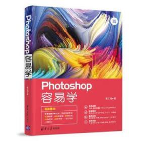 Photoshop容易学 葛文艳 9787302514343 清华大学出版社 正版图书