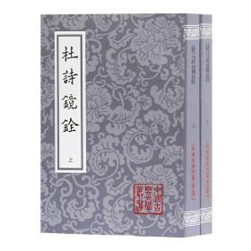 杜诗镜铨 [唐]杜甫 著,[清]杨伦 笺注 9787532591992 上海古籍出版社 正版图书