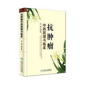 抗肿瘤中药药理与临床 季宇彬 9787117217521 人民卫生出版社 正版图书