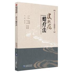 皮肤病蜡疗法 闫小宁 9787521404814 中国医药科技出版社 正版图书