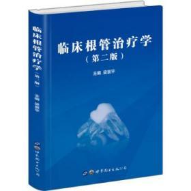 临 床 根 管 治 疗 学》(第二版) 梁景平 9787519251284 世界图书出版公司 正版图书