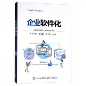 企业软件化 黄卫东 9787121378805 电子工业出版社 正版图书
