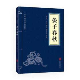 晏子春秋 刘向 9787550291553 北京联合出版公司 正版图书