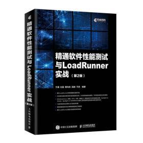 精通软件性能测试与LoadRunner实战 第2版 于涌  王磊  曹向志  高楼  于跃 9787115522412 人民邮电出版社