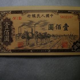 第一套人民币 壹佰元纸币 编号5832167