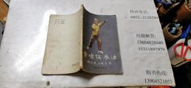 黄啸侠拳法 练步拳与练手拳(图文并茂,一版一印) 32开本